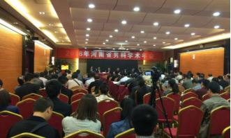2016年河南省男科年会