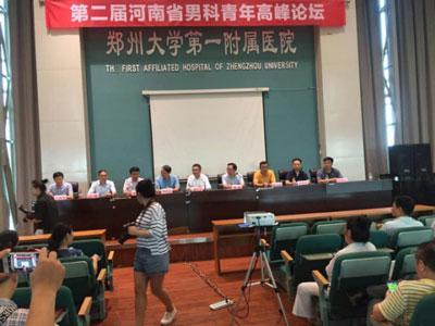第二届河南省男科青年学者高峰论坛暨郑州大学第一附属医院男科沙龙