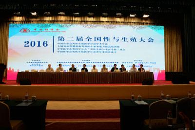 中国性学会男性生殖医学分会2016学术年会