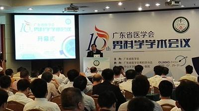 广东省医学会第十次男科学学术会议