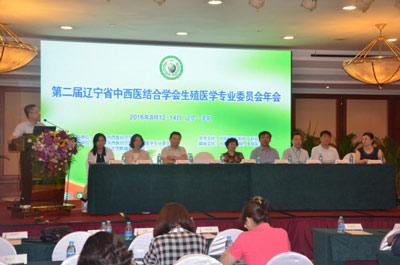 辽宁省中西医结合学会生殖医学专业委员会第二次学术年会