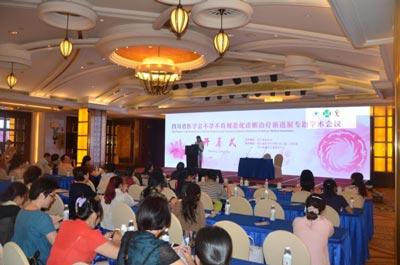 不孕不育规范化诊断治疗新进展专题学术会议