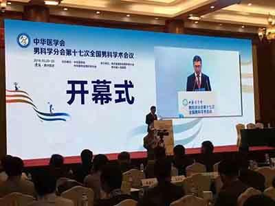 中华医学会男科学分会第十七次全国男科学学术会议