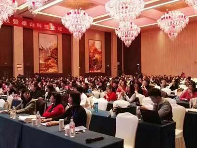 山东省第八次生殖医学学术会议暨泰山科技论坛