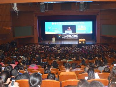中华医学会第十次全国生殖医学学术会议