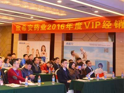 欣希安药业2016年度VIP经销商年会