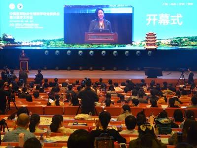 中国医师协会生殖学专业委员会第三届学术会议
