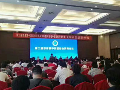 第三届京津冀中西医结合男科论坛