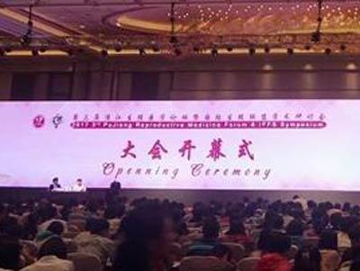 第三届浦江生殖医学论坛暨2017 IFFS国际生殖学术研讨会