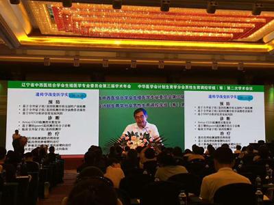 辽宁省中西医结合学会生殖医学专业委员会第三届学术年会
