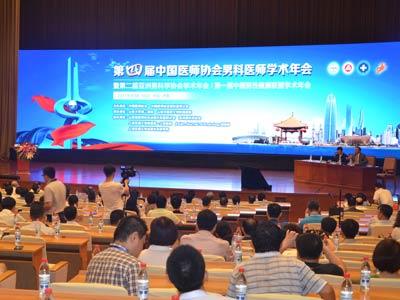第四届中国医师协会男科医师学术年会