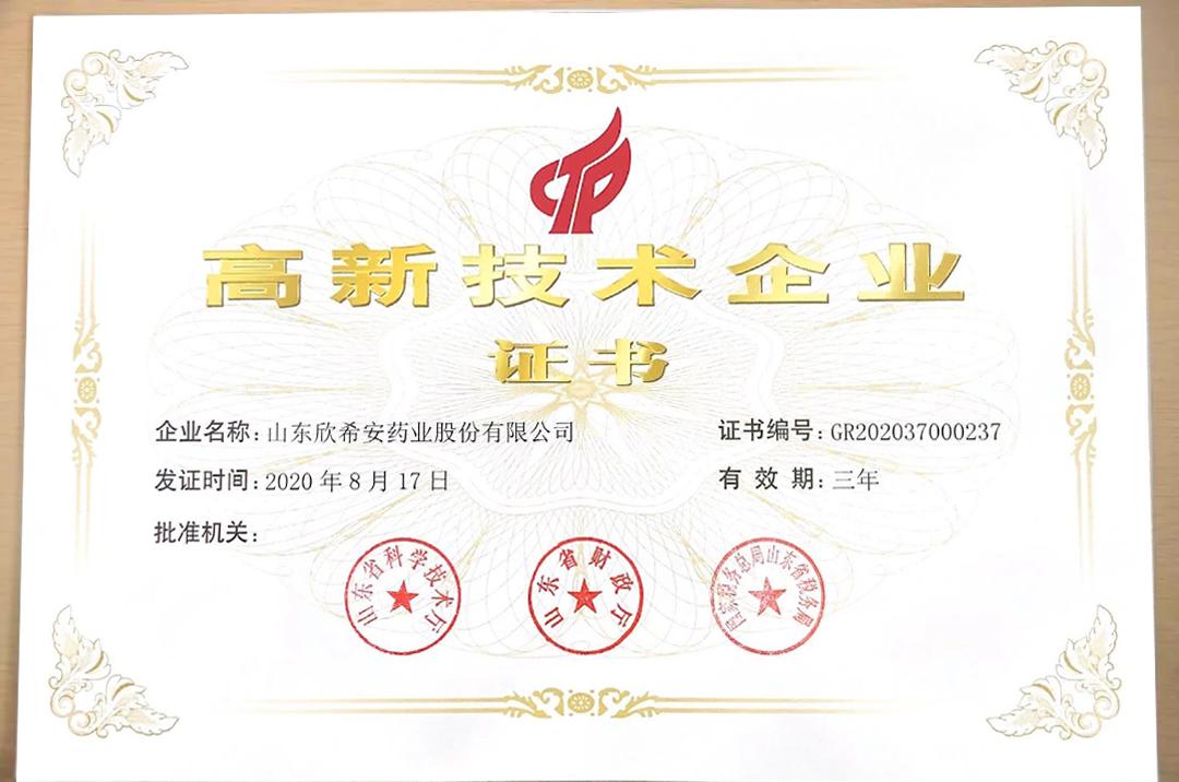 欣希安药业高新技术企业证书