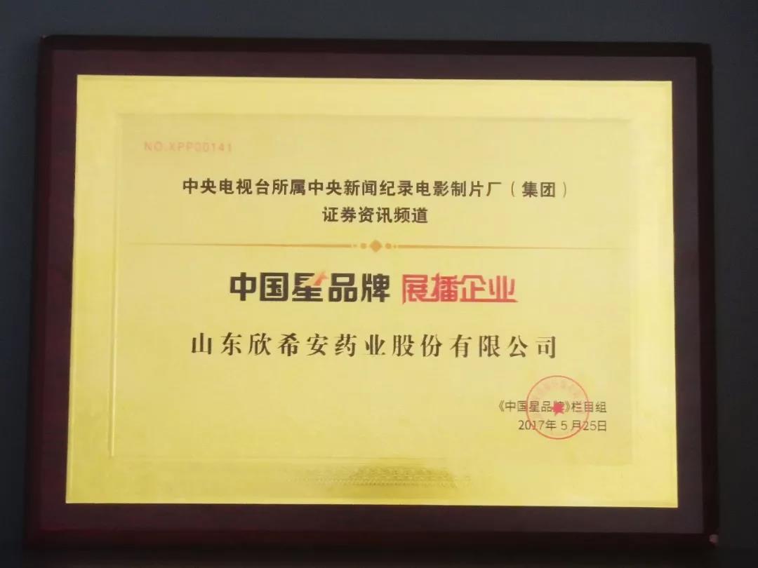 欣希安药业中国星品牌