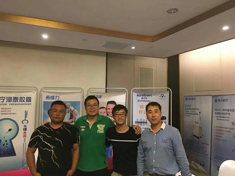 南省医学会2018男科学术年会