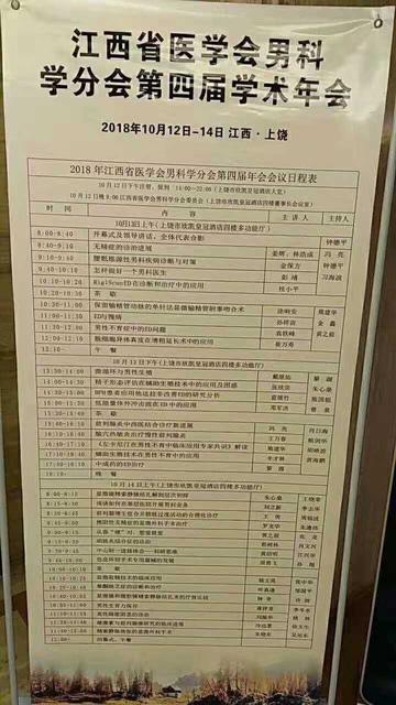 江西省男科学分会第四届会议