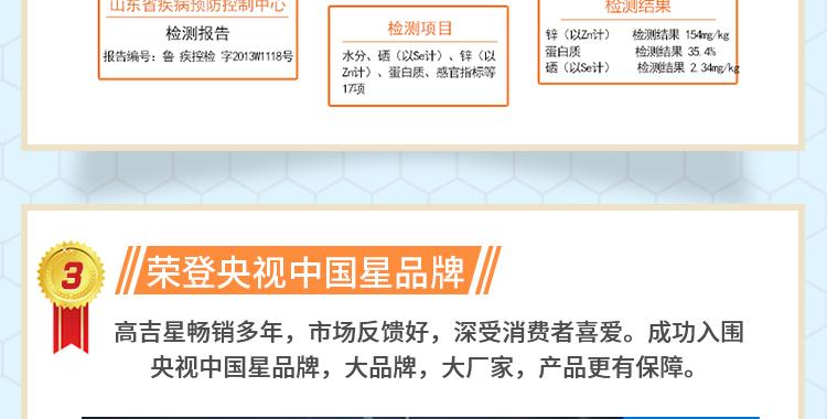 高吉星荣登央视中国品牌