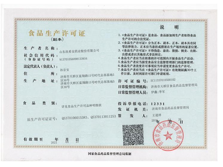 佑增碱生产许可证