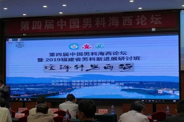 第四届中国男科海西论坛