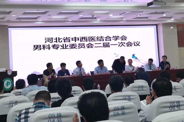 河北省中西医结合学会