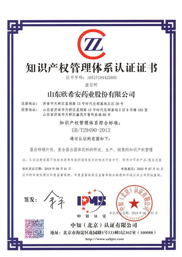 欣希安药业顺利通过知识产权管理体系贯标认证