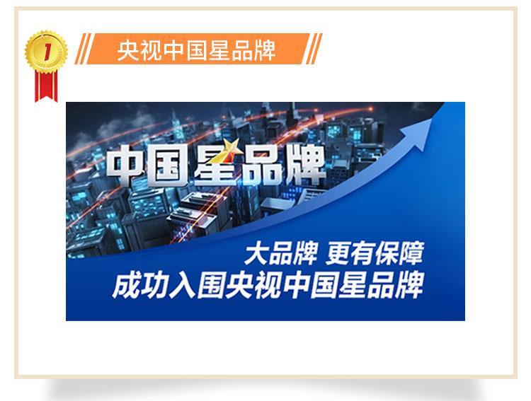 央视中国星品牌