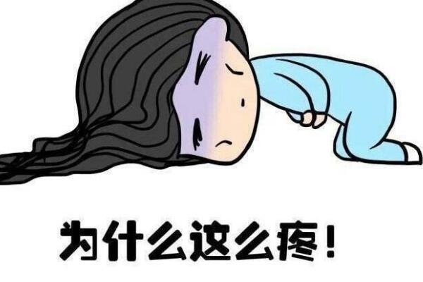 为什么会宫寒呢?宫寒的症状有哪些表现