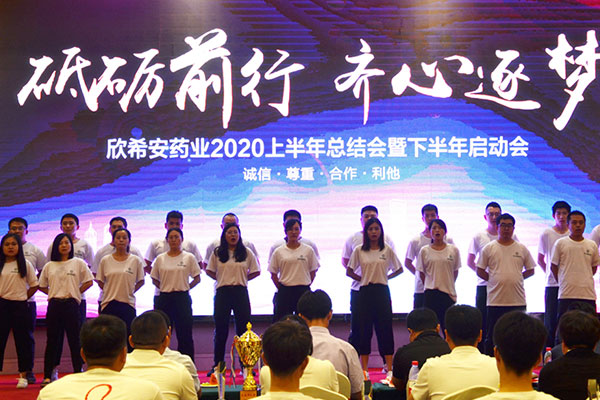 山东欣希安药业2020上半年总结会暨下半年启动会隆重举行.jpg
