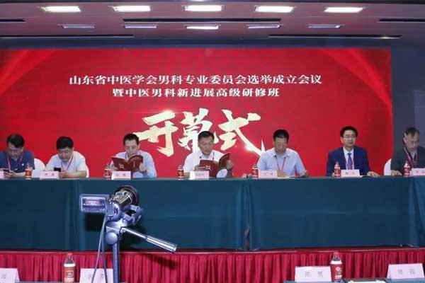 欣希安药业受邀参加中医男科新进展高级研修班开幕式