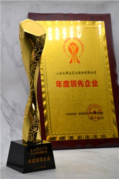 """""""名企名牌、领军领先""""欣希安药业荣获""""年度领先企业""""称号"""