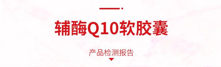 辅酶Q10